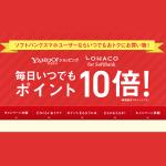 2月からソフトバンクスマホユーザー特典熱い! Yahooショッピングで最大20%還元!