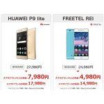 ワイモバイル オンラインでSIMフリー端末のHUAWEI P9 Liteが一括7980円で販売中!