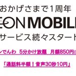 延長!4月のMNP弾が格安で! イオンモバイルが本日から事務手数料1円キャンペーン!