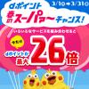 dポイント26%の大還元! 春のスーパァ~チャンス! ノジマでお徳袋を開催中!
