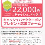 auの最大22000円クーポンが簡単に発行できる! まだ持っていない人はこちらから手に入れましょう!
