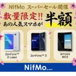 見逃した人はチャンス!! ニフモのZenFone3 micro SIMのパールホワイトが在庫復活中!