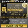 ひかりポイントの消費に!! 明日プレミアムクーポン配布! 4月の『ひかりTVショッピング』でプレミアムセール開催!
