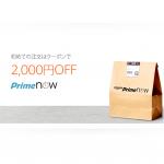 1時間で届く! Amazonプライムナウ! 5000円の初回注文で2000円割引クーポン配布中!