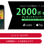 ApplePayにdカードを登録するだけで2000ポイントが貰える!?