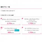 ドコモからシェアパック専用の新プラン『シンプルプラン』が月額980円で登場!