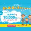 太っ腹な1万円おごってもらえるキャンペーン開催中! ケーキまで付いてきますよ! ぜひ活用しましょう!