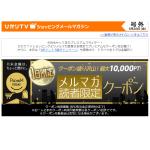 ひかりTVショッピングでプレミアムフライデーセール開催中! プレミアムクーポンも大公開!!