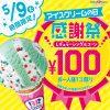 9日限定! サーティワンのアイスが100円で食べられる! お客様感謝デー