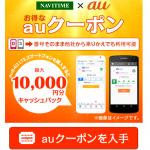 auクーポンを間単に即時無料発行する方法を紹介! 5月18日からSOV34が500円に減額のお知らせ