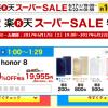 楽天スーパーSALE最終日に出ました! HUAWEI honor 8が19955円!  本日の夜1時から!
