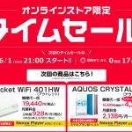先着200名限定! ワイモバイルのオンラインストア案件! AQUOS QRYSTAL Y2が一括4320円!