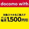 ドコモ回線がずっと0円で持てる!? docomo withをわかりやすく解説!