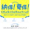 今月のauのMNP弾に一番オススメ!! イオンモバイルが1円キャンペーン開催中!