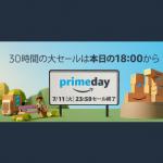 本日開催! 年に1度のAmazonプライムデイをさらに10%お得に買い物する裏技が凄い!