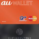 朗報です! au WALLET プリペイドカードがApplePayに登録できるように!!