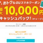 最新版! auのクーオンを無料で簡単に発行できる!