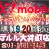 19日 ワイモバイル・大キャラバンイベント開催中! 維持費を0円でスマホを持つチャンス!