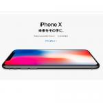 iPhoneX予約合戦は惨敗・・・ 現在は5~6週間後の受け取りに