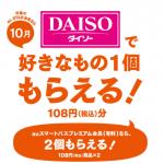 10月のau三太郎の日 au回線を持っている人はダイソーで100円の商品が貰えます!