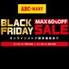 ブラックフライデーのセール! ABC-MARTオンラインストアがさらに20%還元で買える!