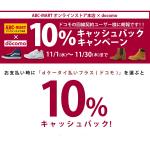 ドコモ回線保有者にオススメ! ABC-MARTオンラインストアが20%還元で買える!