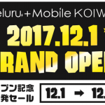 1日にオープンキャンペーン開催!? キャンペーン機種に期待!