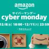 Amazon サイバーマンデー開催! kindle Paperwhiteを仕入れるなら今がチャンス!