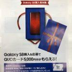 auのGalaxy大感謝祭り! au Galaxy S8 SCV36 一括0円 4.5万還元! さらに増額チラシでてます!