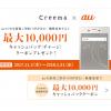 2018年版! auのクーオンを無料で簡単に発行できる!