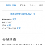 iPhoneのバッテリー交換 3240円 実はiPhone5sも!?