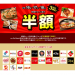 6000円のdデリバリーが実質タダで食べられてポイントまで貰えるばら撒きキャンペーン開催中!
