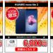決算FINALセール開催! Huawei Mate 10 Proが一括49800円 MNP弾としても優秀!