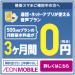 イオンモバイルで3ヵ月1,130円引きキャンペーン開催! 3月のMNP弾を格安で作るチャンス!