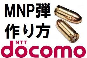 ドコモへ乗り換え(MNP) 弾の作り方はこちら
