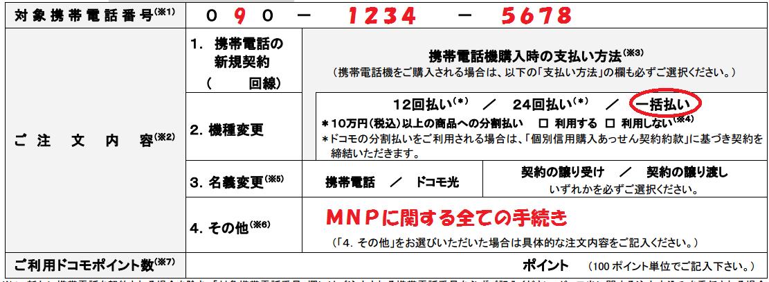 【解説】家族への名義変更手続と事務手数料(au …