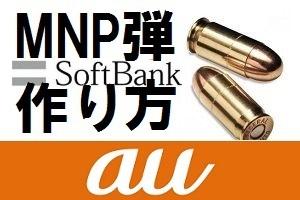 au、Softbankへ乗り換え(MNP) 弾の作り方はこちら