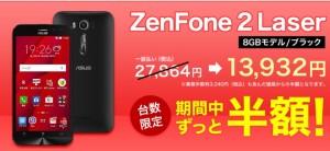 ZenFone2LaserB