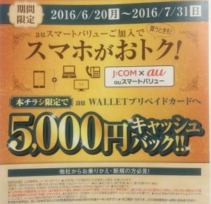 20160711JCOM