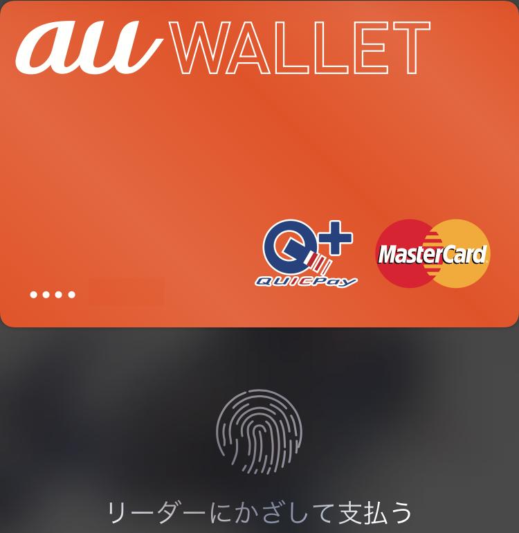プリペイド au カード wallet