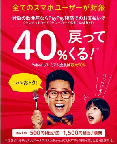 paypay クレジット カード 還元