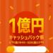 Timebank祭り! 1億円キャッシュバックまで! 1日1回 買った商品の50%が還元される!
